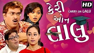 Carry On Lalu HD with ENG SUBTITLES | Siddharth Randeria | Superhit Gujarati Comedy Natak 2017