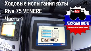 Ходовые Испытания Яхты Riva 75 Venere Часть 1
