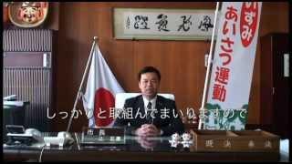 和泉市長 辻ひろみち 和泉あいさつ運動