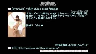[My Gravure] 小泉梓 azusa's closet 内容紹介 【URL】 http://gravuren...