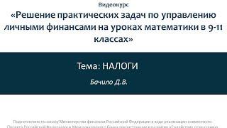 #МАТФИН Видеокурс для учителей математики. Часть 7. Налоги Бачило Д.В.