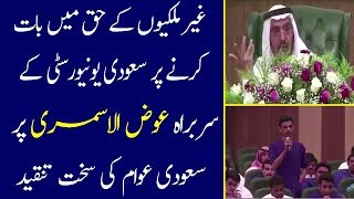 Saudi Arabia Latest News Updates Today - كلمة حق من مدير جامعة شقراء عوض الأسمري