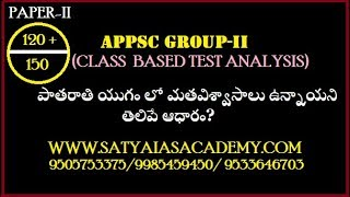 Download APPSC GROUP- II TEST BASED  ANALYSIS Mp3 and Videos