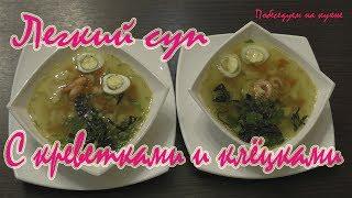 Легкий суп из креветок с клёцками!