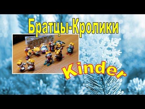 Коллекция Братцы кролики 1996 год. Ski Bunnies kinder Surprise