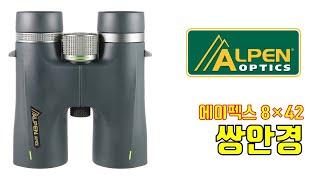 알펜 에이펙스 8x42 쌍안경·망원경 ALPEN® Ap…