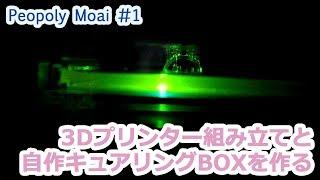 はじめての3Dプリンターと自作キュアリングBOX【peopoly moai】