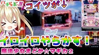 【まどマギ2】キュゥべえが出たあと、歓喜の瞬間が?!【パチスロ】最新動画