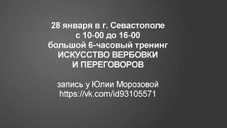ИСКУССТВО ВЕРБОВКИ И ПЕРЕГОВОРОВ 28 января в Севастополе(Организатор Юлия Морозова https://vk.com/id93105571