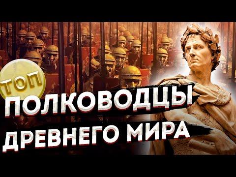 ТОП 10 - Великие полководцы Древнего мира (ГАННИБАЛ, ПОМПЕЙ, ЦЕЗАРЬ)