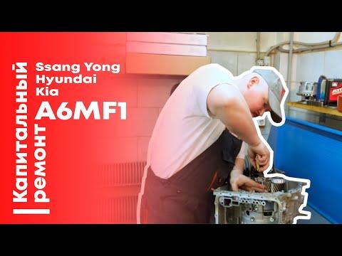Фото к видео: Ремонт АКПП KIA, Hyundai и SsangYong: шестиступенчатая A6MF1