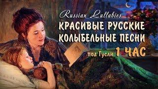 Скачать Баю баюшки баю Русские старинные колыбельные песни 1 ЧАС Красивые колыбельные под гусли