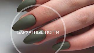 Бархатные ногти/ очень красивый маникюр/ матовый топ