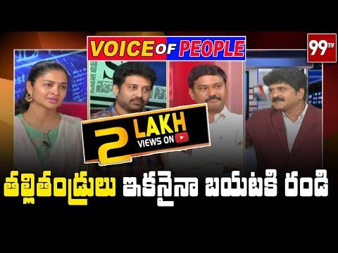 తల్లి తండ్రులు ఇకనైనా బయటకి రండి l Voice Of People l Shiva Balaji l Madhu Latha l 99TV Telugu