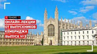 Онлайн-лекции от выпускников Кембриджа. Фундаментальная наука