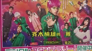 斉木楠雄のΨ難 劇場限定グッズ(1) 2017年10月21日公開 シェアOK お気軽...