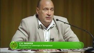 С.Н. Лазарев | И пришел Cпаситель