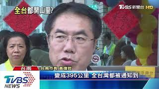 台南「開山里」爆紅 拜疾管署烏龍警訊之賜