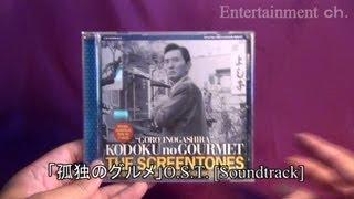 テレビ東京系で放送されたTVドラマ版「孤独のグルメ」のサントラCDにな...