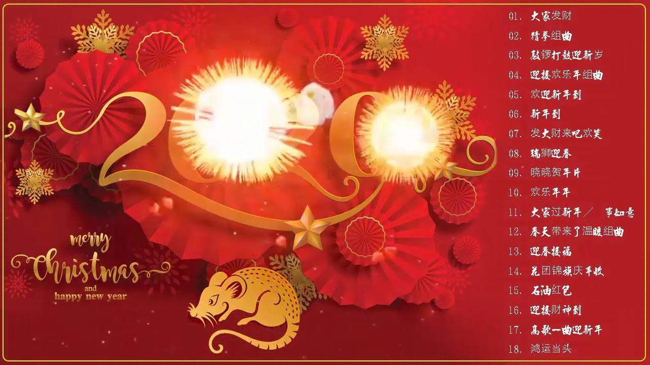 Happy Chinese New Year Song 2020 - 2020新年歌曲 【传统新年歌曲】 100首 ...