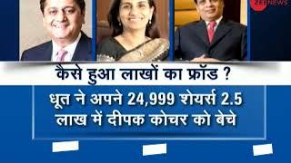 5W1H: CBI registers case against Chanda Kochhar in ICICI Bank-Videocon loan case