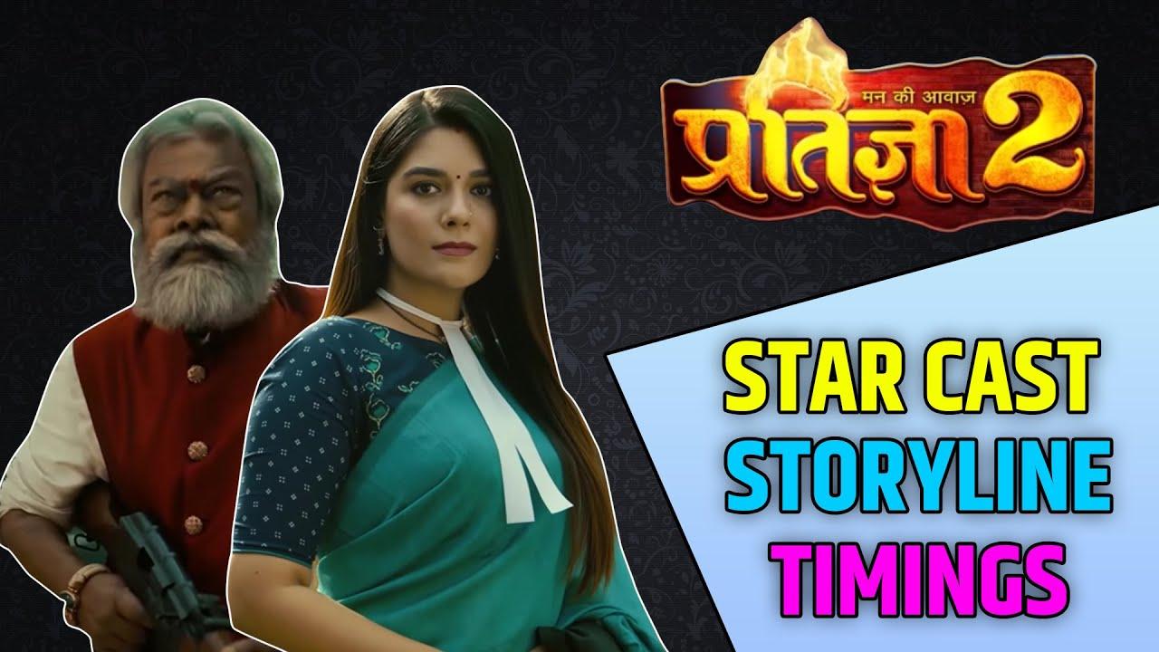 मन की आवाज प्रतिज्ञा सीजन 2 | Star Cast | Story | Timings | Mann Ki Aawaz Pratigya 2 | 15 March 2021