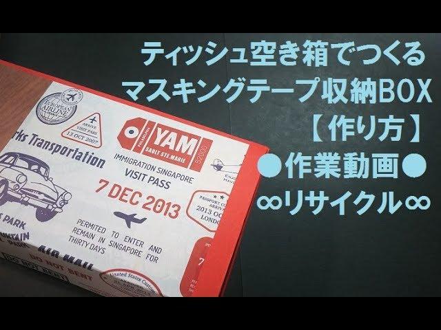 NO.73【作り方】前編 ティッシュ空き箱で作るマスキングテープ収納BOX⚫︎作業動画⚫︎∞リサイクル∞ #1
