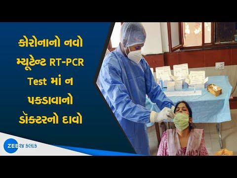 Corona નો New Mutant RT-PCR Test માં ન પકડાવાનો ડૉક્ટરનો દાવો | Gujarat Latest News | Corona News