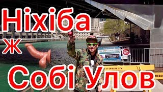 Ніхіба ж Собі Улов! Рыбалка в США