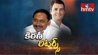 కాంగ్రెస్లోకి మాజీ సీఎం రీ ఎంట్రీ..! Ex-CM Kiran Kumar Reddy To Meet Rahul Gandhi Today | hmtv