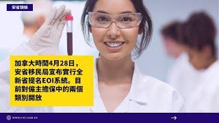 友台1分鐘移民快訊:安省提名政策大改!EOI系統今日正式上線!