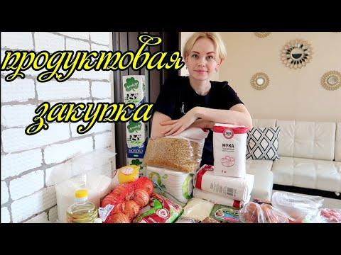 Закупка продуктов на карантин на месяц🚹 Продуктовая корзина молодой семьи в России📌