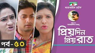 Priyo Din Priyo Raat | Ep 50 | Drama Serial | Niloy | Mitil | Sumi | Salauddin Lavlu | Channel i TV
