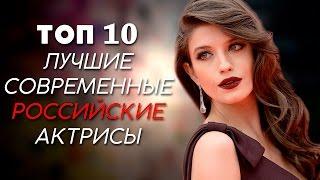 ТОП-10 | ЛУЧШИЕ РОССИЙСКИЕ АКТРИСЫ