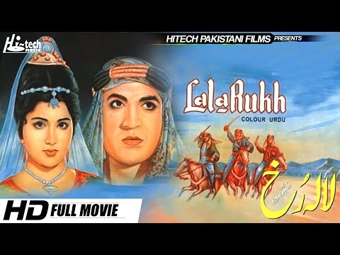 LALA RUKH B/W (FULL MOVIE) - MUHAMMAD ALI & NILO - OFFICIAL PAKISTANI MOVIE
