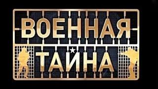 ЧУПАКАБРА   ВОЕННАЯ ТАЙНА С ИГОРЕМ ПРОКОПЕНКО РЕН ТВ ДОКУМЕНТАЛЬНЫЙ ФИЛЬМ