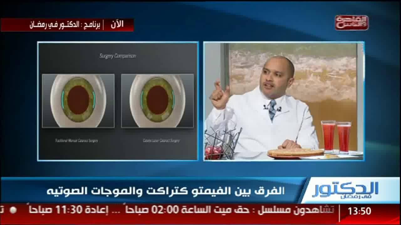 17fa6037b أسباب وعلاج المياه البيضاء   دكتور أشرف سليمان استشاري طب و جراحة العيون  برنامج #الدكتور · DR.Ashraf Soliman Clinic