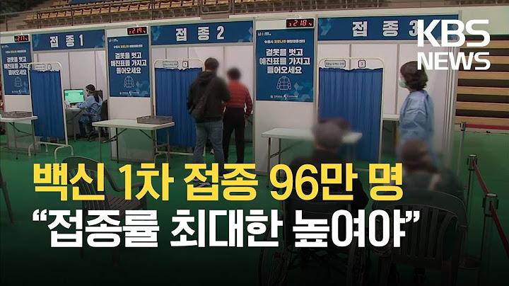 """백신 접종 100만 육박…""""2분기 접종률 최대한 높여야"""" / KBS 2021.04.06."""