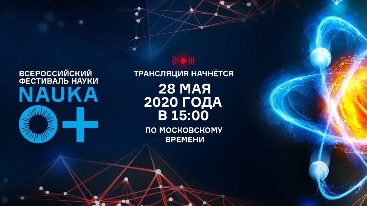 Онлайн-совещание по организации и проведению Юбилейного Фестиваля науки NAUKA 0+ в г. Москве