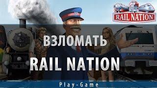 Взломать rail nation