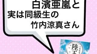 GENERATIONS GENETALK 文字起こし 白濱亜嵐小森隼佐野玲於.