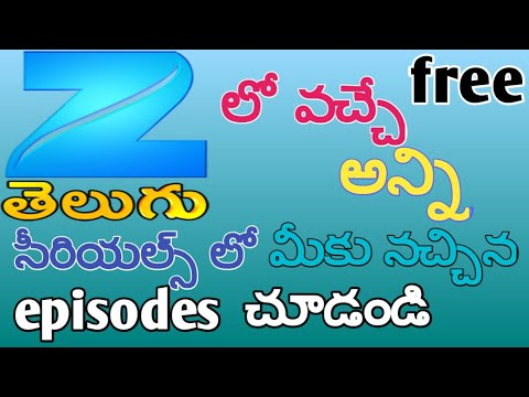 How to watch old zee telugu serials tv shows free - youtube / old zee telugu serials