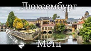 Люксембург и Метц. Часть 2(, 2012-02-12T16:13:16.000Z)