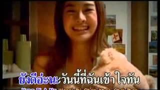 [Karaoke] โฟร์ มด - เป็นแฟนกันไหม ตัดเสียงร้อง