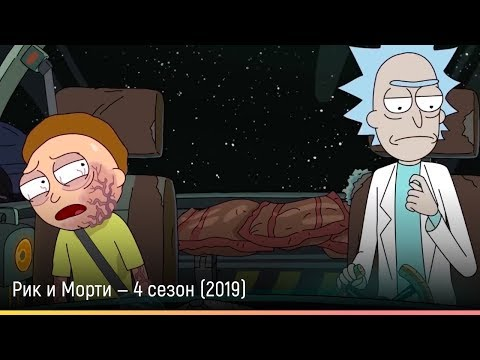 Рик и Морти — 4 сезон (2019) — русский трейлер
