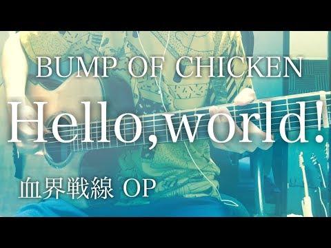 【弾き語りコード付】Hello,world! / BUMP OF CHICKEN アニメ「血界戦線」OP【フル歌詞】