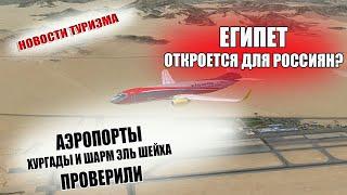 ЕГИПЕТ 2021 Аэропорт Хургады и Шарм Эль Шейха проверили Египет откроется для россиян