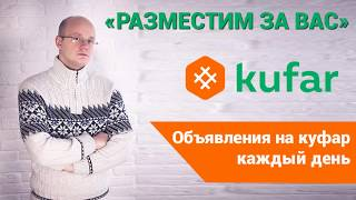 Разместим за Вас объявление на kufar(, 2017-11-14T06:37:59.000Z)