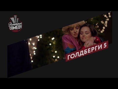 Голдберги. 5 сезон   Новые серии на Paramount Comedy