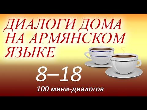 Армянский язык для начинающих (аудиокурс). Диалоги дома на армянском языке 8-18 из 100.